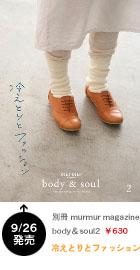 最新号のmurmur magazine