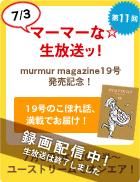 第11回『マーマーな☆生放送ッ!』