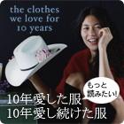 10年愛した服 10年愛し続けた服
