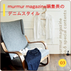 murmur magazine編集長のデニムスタイル