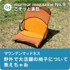 みんなだけに教えちゃお! 第2弾 第9号 こそっと裏話:マウンテンマッドネス 野外で大活躍の椅子について教えちゃお