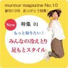 マーマーガール&ボーイに捧ぐ 創刊10号 ありがとう特集!:01 もっと知りたい!みんなの冷えとり足もとスタイル