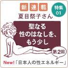 01『新連載 夏目祭子さん 聖なる性のはなしを、もう少し』第2回「日本人の性エネルギー」