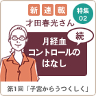 02『新連載 才田春光さん 続・月経血コントロールのはなし』第1回「子宮からうつくしく」