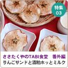 03 ささたくやのTABI食堂 番外編「りんごサンドと酒粕ホッとミルク」
