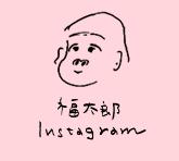 福太郎instagram
