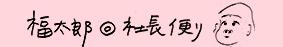 新米社長@福太郎便り