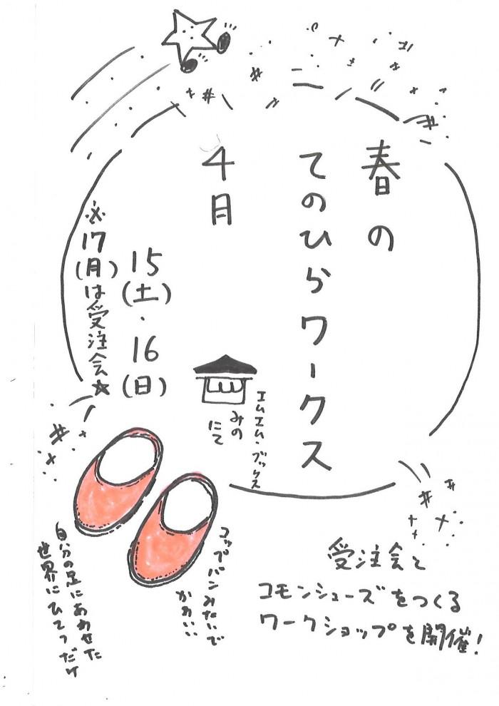 てのひらワークス(改)